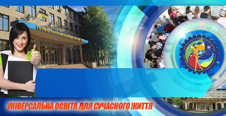 Гірничо-електромеханічний коледж ДВНЗ «Криворізький національний університет»